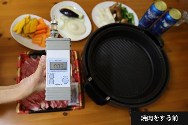 焼き肉が始まる前は、臭気計は「3」をさしています