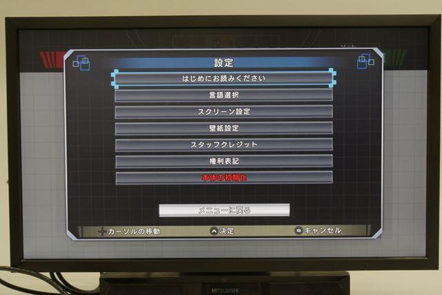 「設定」からは言語やスクリーン、壁紙を変更可能