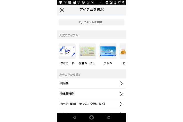 交換するアイテムの種類や数量を選んだうえで、アプリ内で申し込む