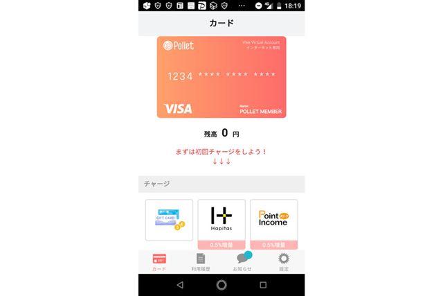 アプリ内で発行される「Pollet バーチャル」は、ネットショッピング専用のカード