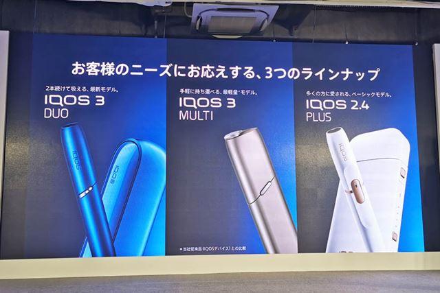 今後は「アイコス 3 デュオ」「アイコス 3 マルチ」「アイコス 2.4 プラス」の3機種で展開される