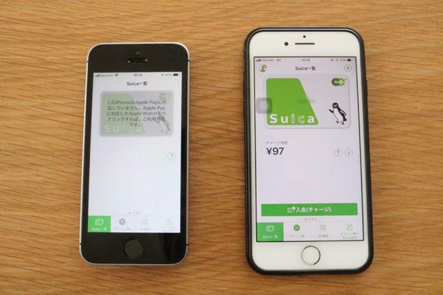 モバイルSuicaを使うには、iPhoneの場合iPhone7以降の機種が必要。それより古い機種ではアプリを入れても使えません。写真左はiPhone7より前に発売されたiPhone SEにアプリをインストールした時の画面。右はiPhone8で、正しく使える場合はこのような表示に