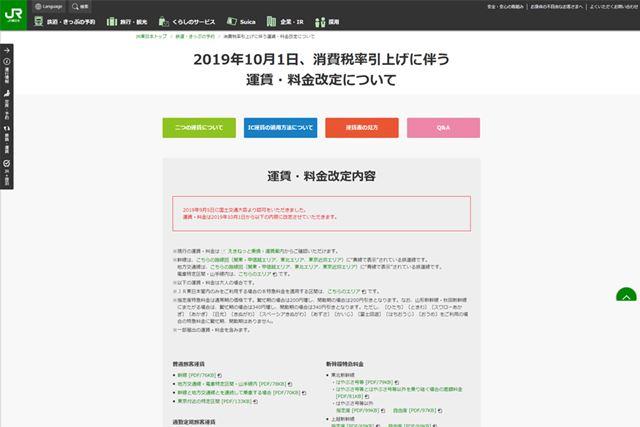JR東日本のサイト内で改訂後の料金が公開されています(https://www.jreast.co.jp/consumption-tax2019/)