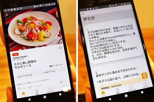 アプリ上でメニューを検索するだけでなく、レシピや材料の確認ももちろんできます