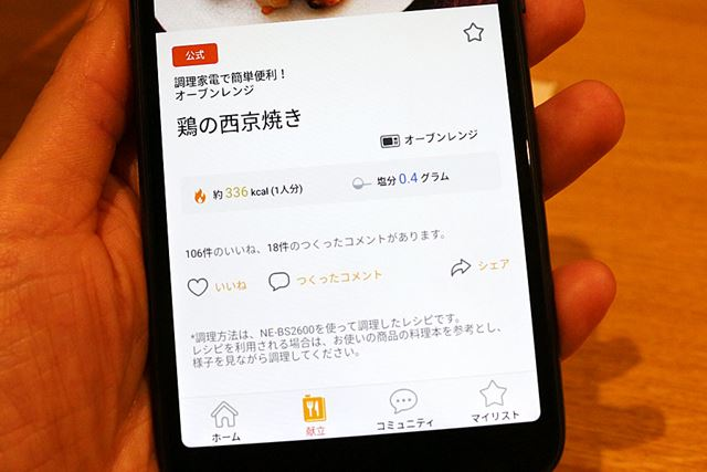 「キッチンポケット」の大きな特徴は、アプリ下にある「献立」と「コミュニティ」
