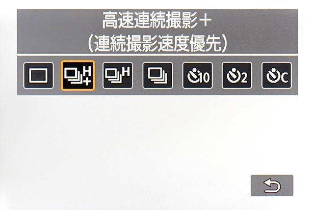 ドライブの設定に「高速連続撮影+」が追加され、この設定時に最高約14コマ/秒の連写が可能となる