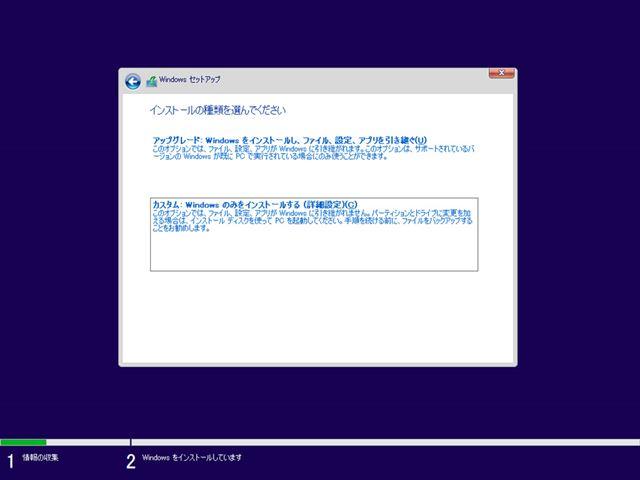 この画面で「カスタム:Windowsのみをインストールする(詳細設定)」をクリック