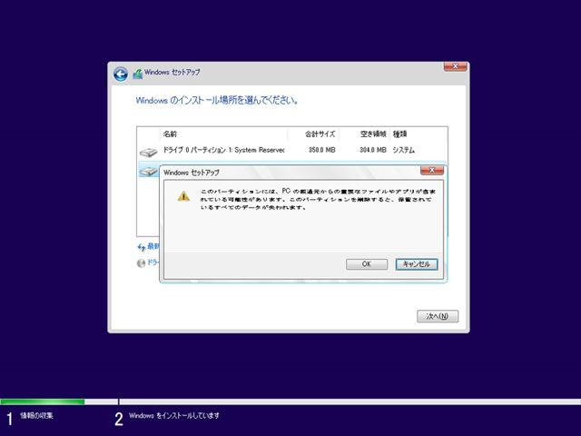 この画面で「OK」をクリック。「プライマリ」が複数あるときは、同様の手順ですべて削除する