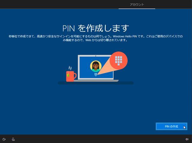 この画面で「PINの作成」をクリック