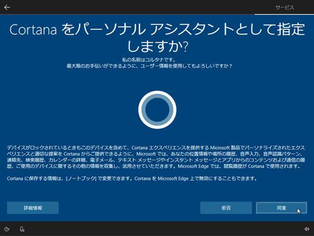 「Cortana」をパーソナルアシスタントにするか否かを選ぶ