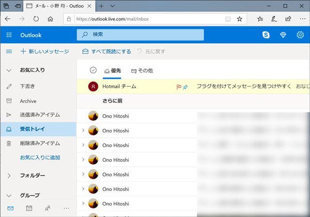 「Outlook.com」にサインインするだけで、すぐに利用できる