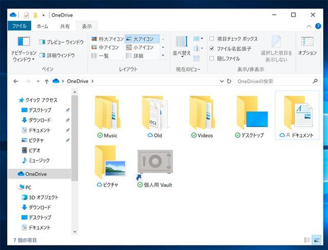 「OneDrive」には、エクスプローラー画面からアクセスする