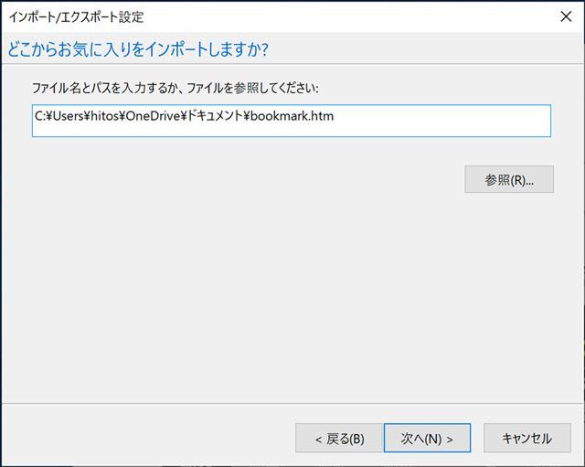 「お気に入り」のインポート元ファイルを指定して「次へ」をクリック