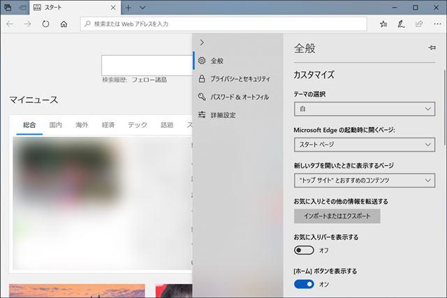 「設定」メニューが開いたら、「インポートまたはエクスポート」をクリック