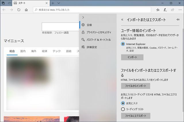 「Internet Explorer」の項の「インポート」をクリックして実行する