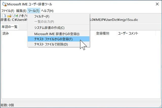 「ツール」→「テキストファイルからの登録」をクリック