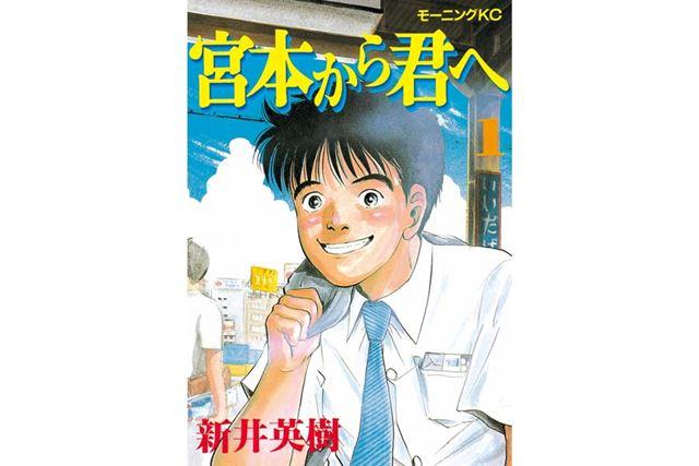 (C)新井英樹/講談社