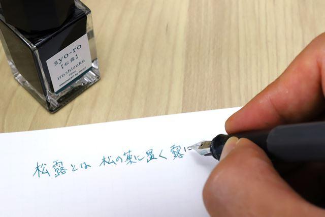 ひとクラス上のペン先を搭載し、書き味は快適そのもの