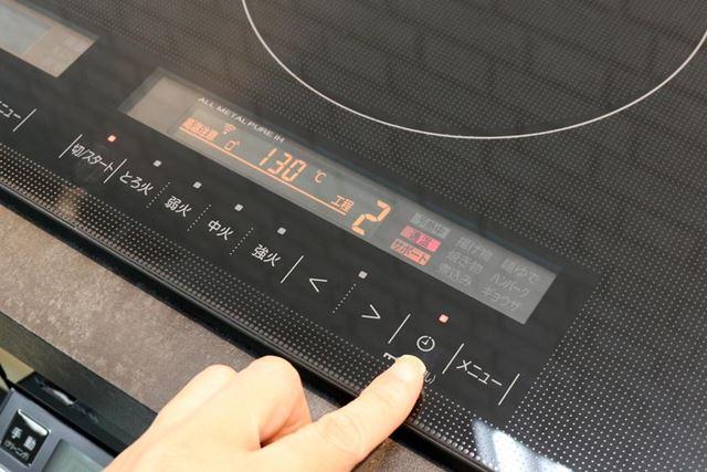 次の工程に移る際は、「タイマー」ボタンを押します