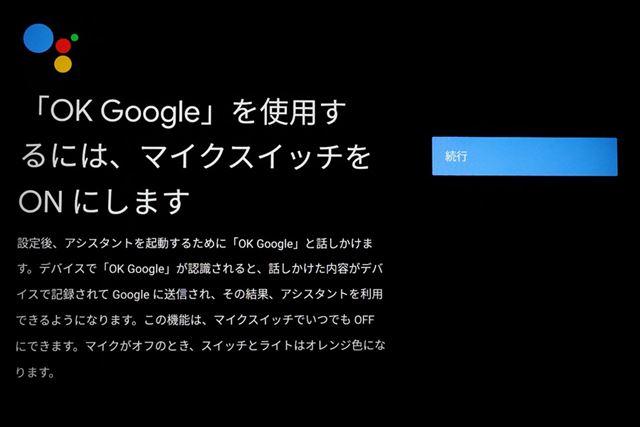 Googleアシスタント利用開始も設定する