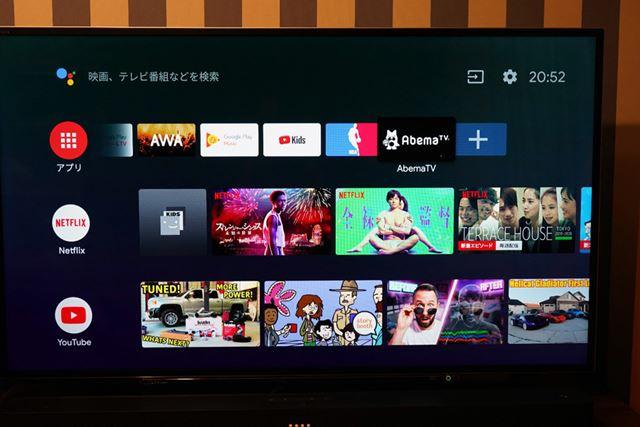 Android TVはデフォルトのままの画面構成