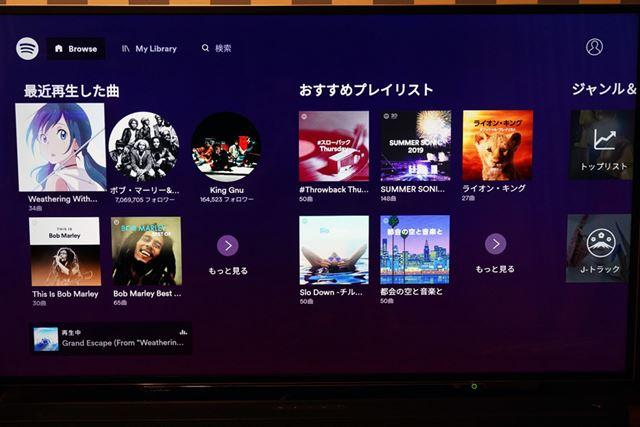 音声操作によるSpotifyの楽曲検索も可能だ