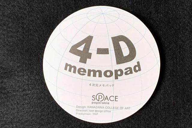 惑星をイメージさせるデザインが特徴の「ボール」
