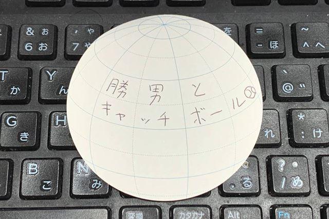 筆者は地球儀を思い出しました。いや、やっぱりボールかな