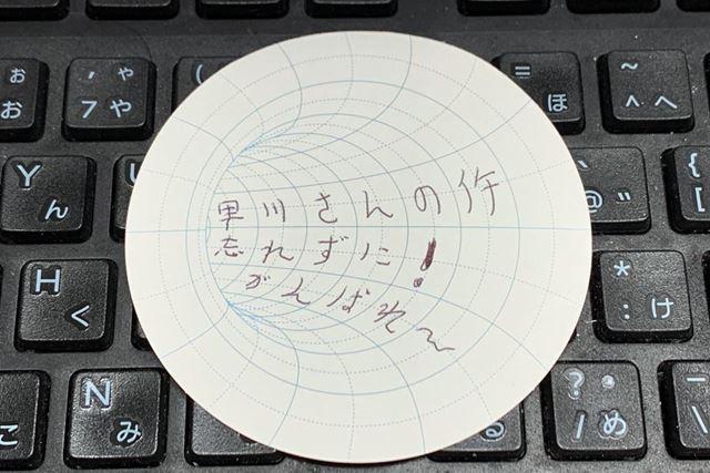 ブラックホールに文字が吸い込まれている、いや、ブラックホールから文字が飛び出しているのかも!?