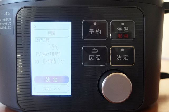 レシピ番号を選び決定ボタンを押すと、調理温度(85℃)と調理時間(50分)が表示されました