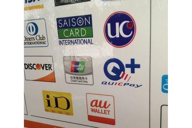 「QUICPay」は大手のコンビニや外食チェーンなど、さまざまな店舗で利用できる