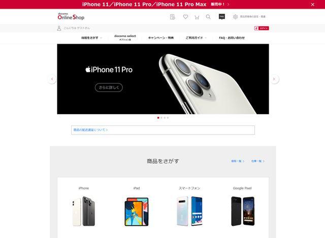 NTTドコモのオンラインショップの画面