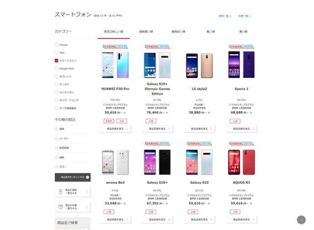 「スマートフォン」の一覧を開いたところ。価格や人気度をチェックしながら選ぶことができます