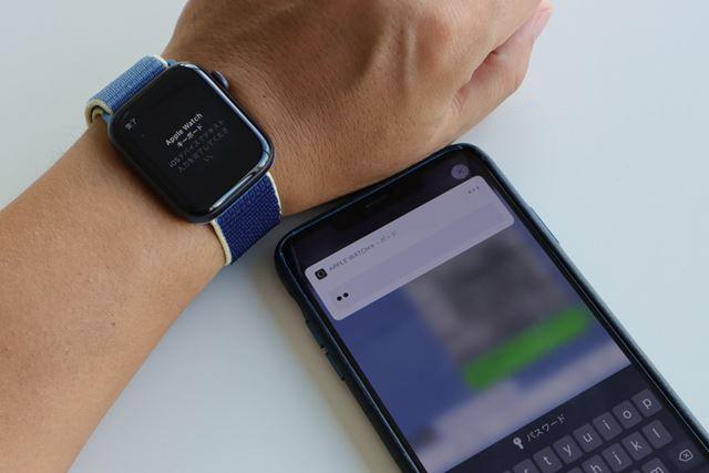 Apple IDのパスワード入力はペアリングしているiPhoneから行える