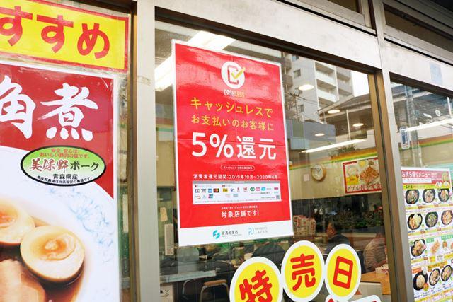 街中で見かけるようになった、キャッシュレス・消費者還元事業の掲示物。記者が実際に対象店でキャッシュレス決済して感じたこととは……