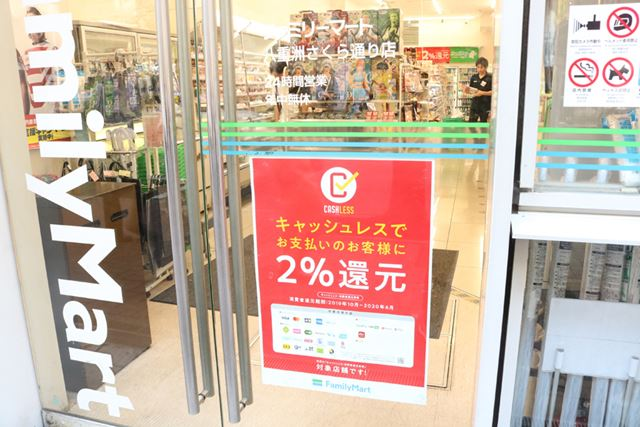 ファミリーマートの店頭に掲げられた本事業のポスター。対応している決済方法も豊富です。コンビニなので還元率は2%となっています