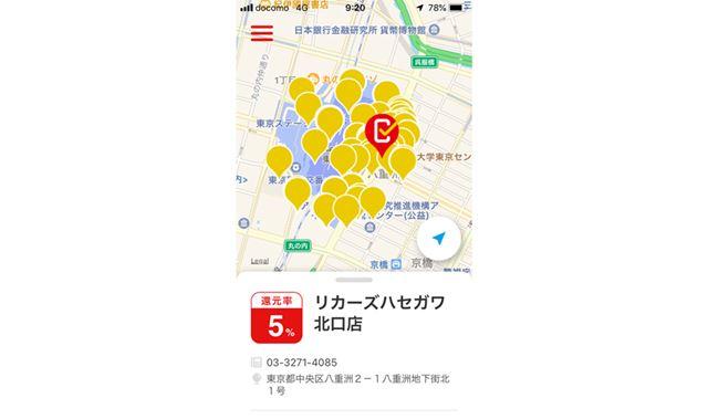 アプリのインストールはポイント還元公式サイト(https://cashless.go.jp/)から可能。対象店は地図上に黄色い吹き出しで示されます。吹き出しをクリックすると、店名、還元率、住所、対応している決済方法が表示される仕組み