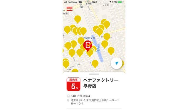 JR与野駅近辺で対象店を検索した結果がこちら。たくさんの吹き出しが表示されます。業種や還元率などでソートができないため、どんなお店なのかを知るには、1つひとつ吹き出しをクリックする必要があり手間がかかります