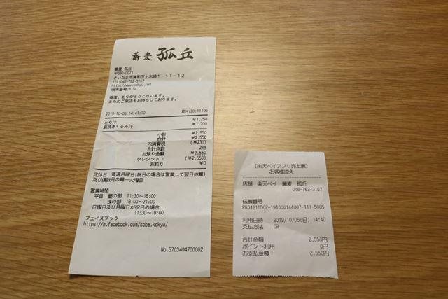 利用したそば店でもらったレシートは2枚。左側の通常のレシートにはクレジットで支払ったと表記あり。右側が楽天ペイの売上表。どちらにもポイント還元についての表記はありませんでした