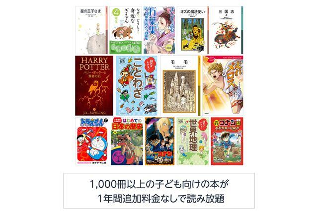 読み放題の対象は1000冊以上用意