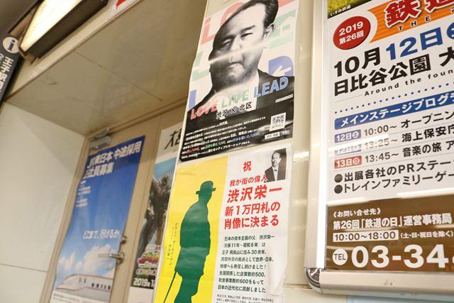 飛鳥山の最寄りのJR王子駅には新一万円札肖像採用を祝う掲示物がたくさん。2020年には飛鳥山にある「渋沢史料館」もリニューアルされますます盛り上がりそうです