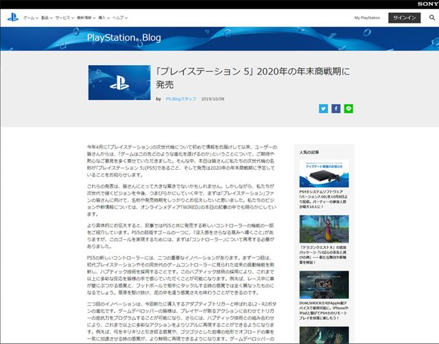 SIEオフィシャルブログ「PlayStation.Blog」