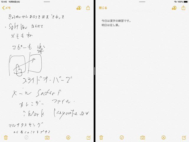 Split Viewは同一アプリの2画面表示に対応