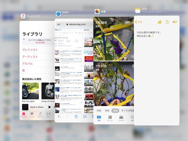 Slide Overの下のバーを上にドラッグすると、Slide Overに格納されているアプリが一覧できる