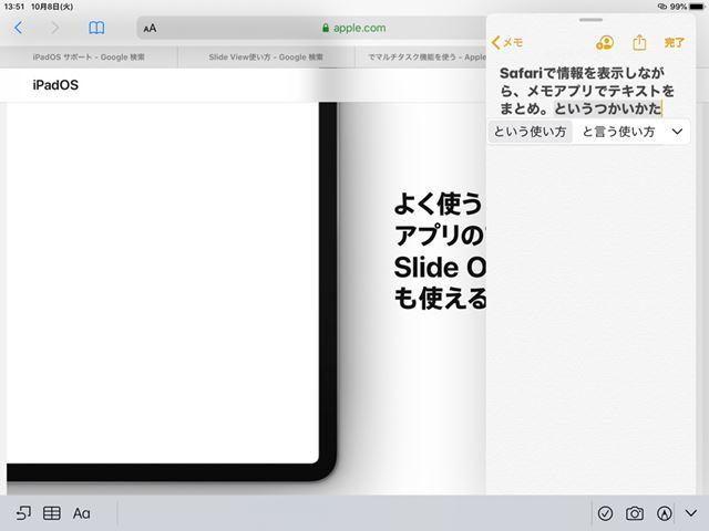 Slide Overを使って、Safariの上にメモアプリを表示。Safariを見ながら、メモをとるといったこともできる