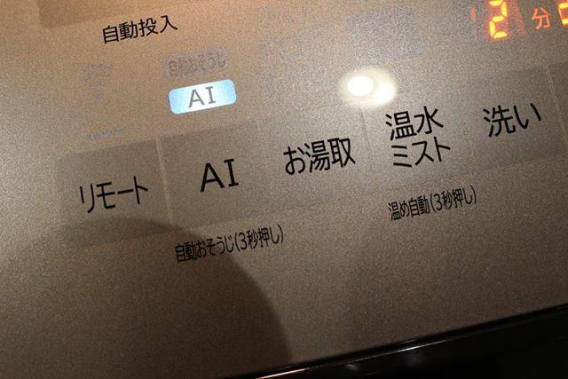 「AI」ボタンを押してオンにしておけば、洗濯の都度、わずらわしい設定をしなくてもいいのもAIお洗濯の魅力