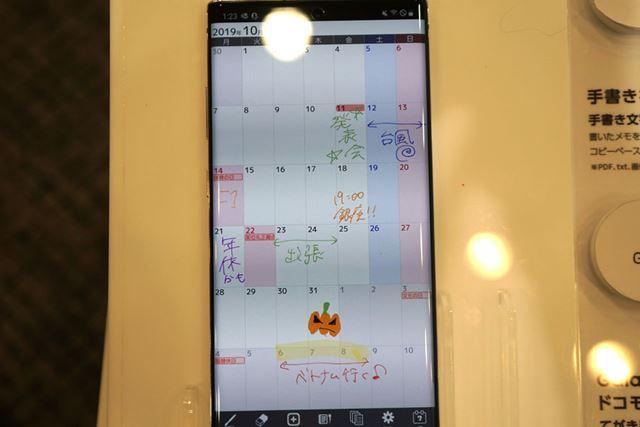 NTTドコモ独自の「てがき手帳アプリ」。カレンダーに手書きメモを加えることができる