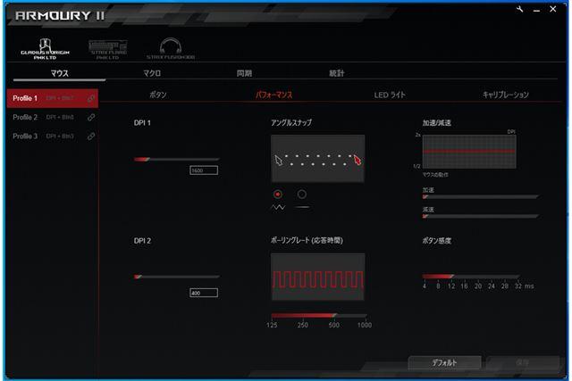 Armoury IIの設定画面。左上には、接続しているデバイスが表示されるので、わかりやすいです
