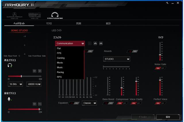 Armoury IIの設定画面。プリセットが多くて、使いやすいです