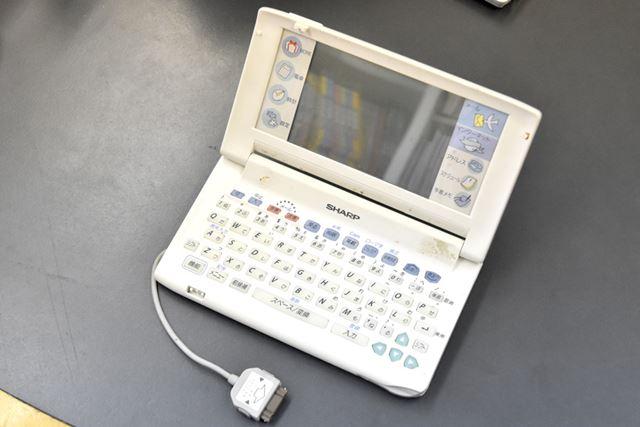 フルキーボードを備えたPDA、コミュニケーションパル